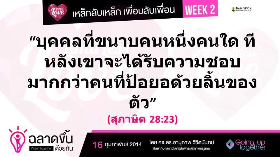 บุคคลที่ขนาบคนหนึ่งคนใด ที หลังเขาจะได้รับความชอบ มากกว่าคนที่ป้อยอด้วยลิ้นของ ตัว ( สุภาษิต 28:23)