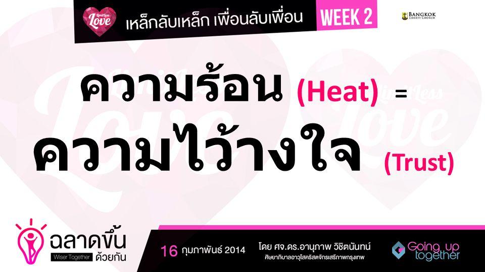ความร้อน (Heat) = ความไว้างใจ (Trust)
