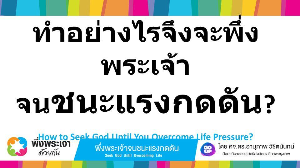 ทำอย่างไรจึงจะพึ่ง พระเจ้า จน ชนะแรงกดดัน ? How to Seek God Until You Overcome Life Pressure?