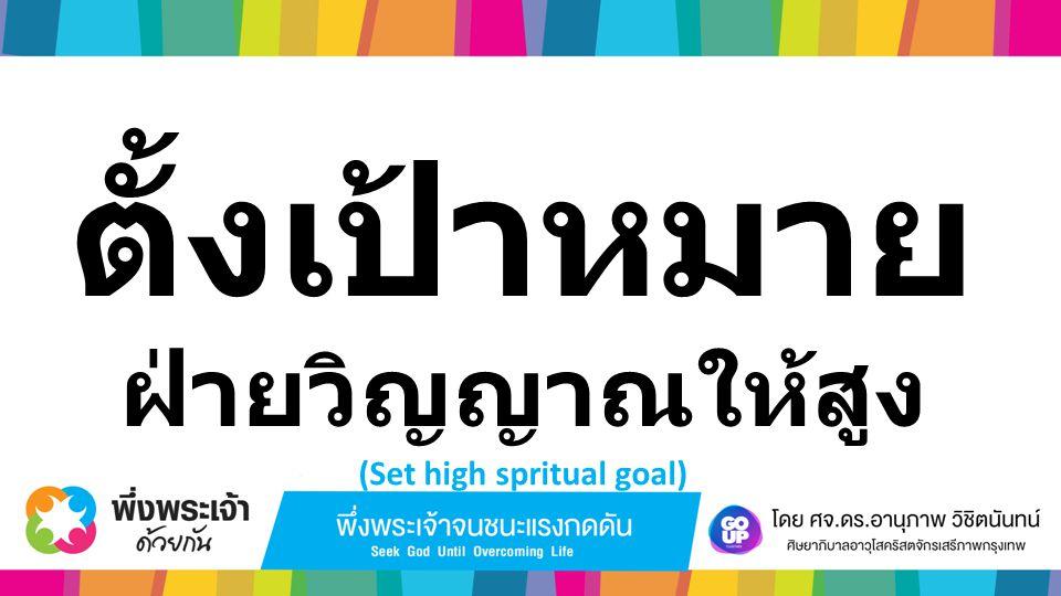 ตั้งเป้าหมาย ฝ่ายวิญญาณให้สูง (Set high spritual goal)