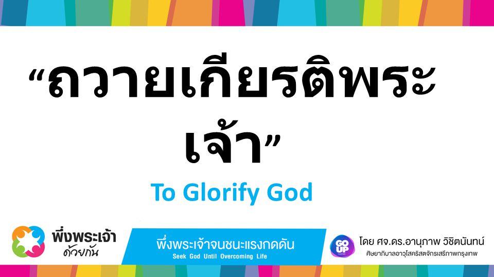 """"""" ถวายเกียรติพระ เจ้า """" To Glorify God"""