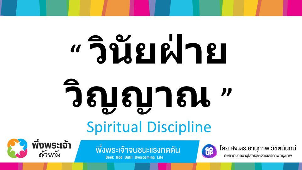""""""" วินัยฝ่าย วิญญาณ """" Spiritual Discipline"""