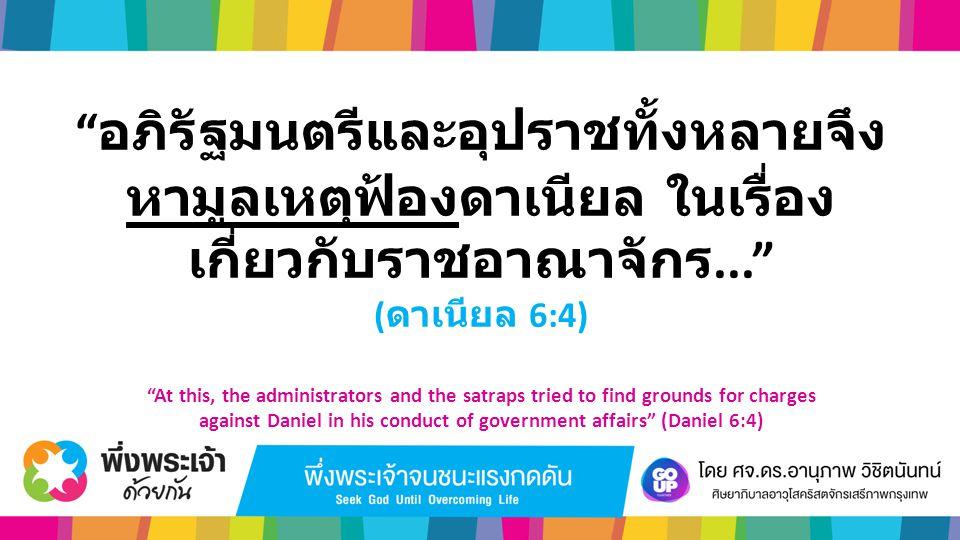 แต่ก็หามูลเหตุหรือความผิดไม่ได้ เพราะ ท่านเป็นคนซื่อสัตย์ จะหาความพลั้ง พลาดหรือความผิดในท่านมิได้เลย ( ดาเนียล 6:4 ข ) But they could find no corruption in him because he was trustworthy and neither corrupt nor negligent (Daniel 6:4b)