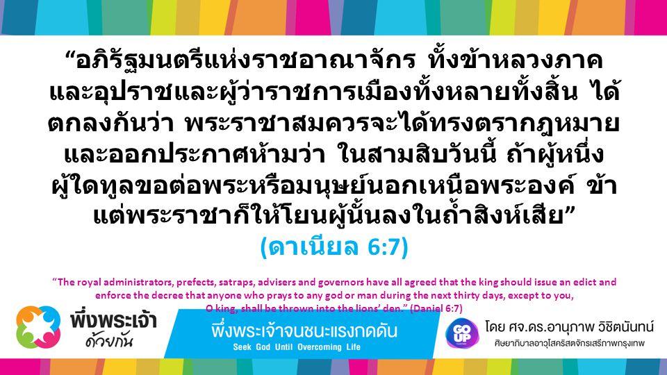 """"""" อภิรัฐมนตรีแห่งราชอาณาจักร ทั้งข้าหลวงภาค และอุปราชและผู้ว่าราชการเมืองทั้งหลายทั้งสิ้น ได้ ตกลงกันว่า พระราชาสมควรจะได้ทรงตรากฎหมาย และออกประกาศห้า"""