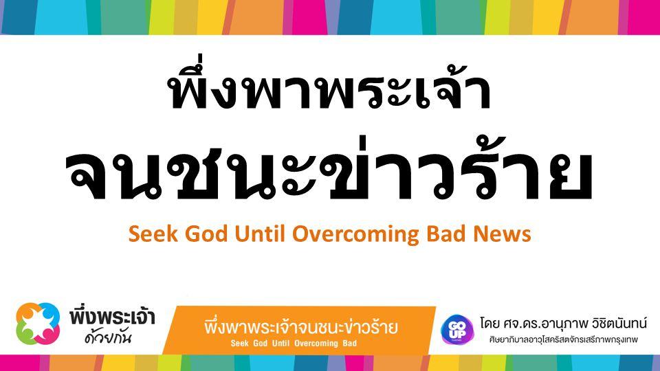 พึ่งพาพระเจ้า จนชนะข่าวร้าย Seek God Until Overcoming Bad News