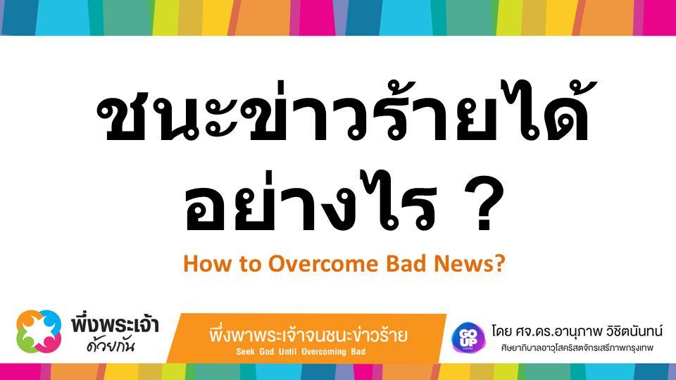 ชนะข่าวร้ายได้ อย่างไร ? How to Overcome Bad News?