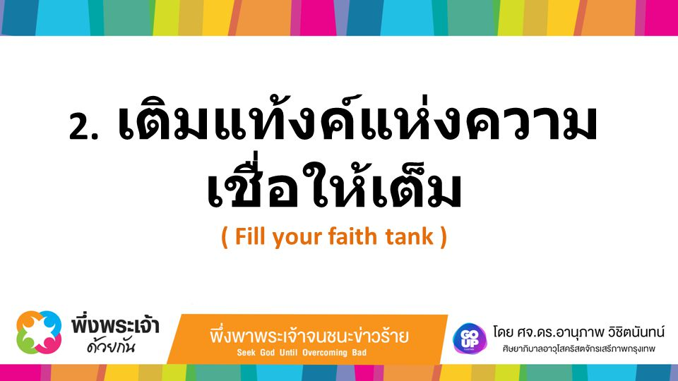 2. เติมแท้งค์แห่งความ เชื่อให้เต็ม ( Fill your faith tank )