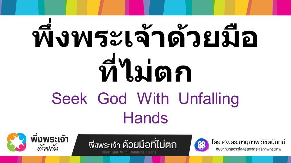 พึ่งพระเจ้าด้วยมือ ที่ไม่ตก Seek God With Unfalling Hands