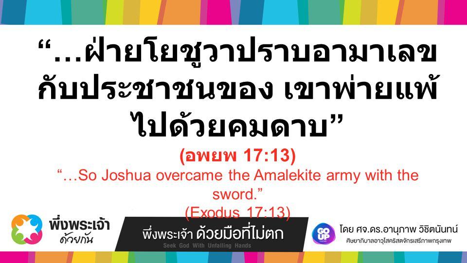 … ฝ่ายโยชูวาปราบอามาเลข กับประชาชนของ เขาพ่ายแพ้ ไปด้วยคมดาบ ( อพยพ 17:13) …So Joshua overcame the Amalekite army with the sword. (Exodus 17:13)
