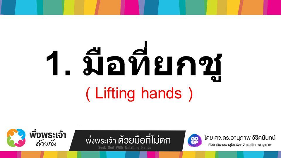 1. มือที่ยกชู ( Lifting hands )