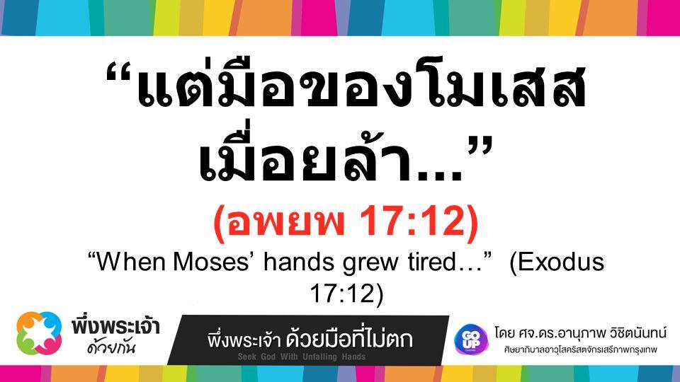 แต่มือของโมเสส เมื่อยล้า... ( อพยพ 17:12) When Moses' hands grew tired… (Exodus 17:12)