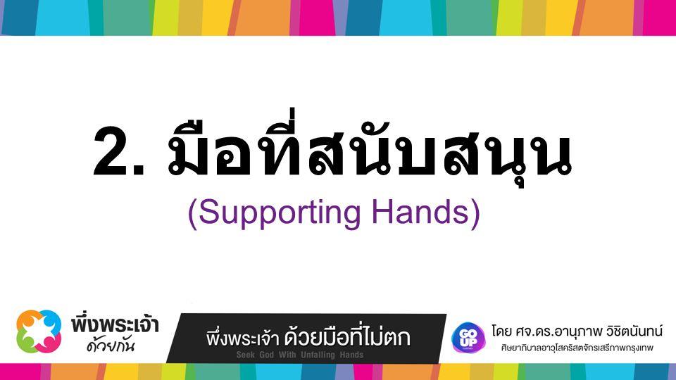 2. มือที่สนับสนุน (Supporting Hands)