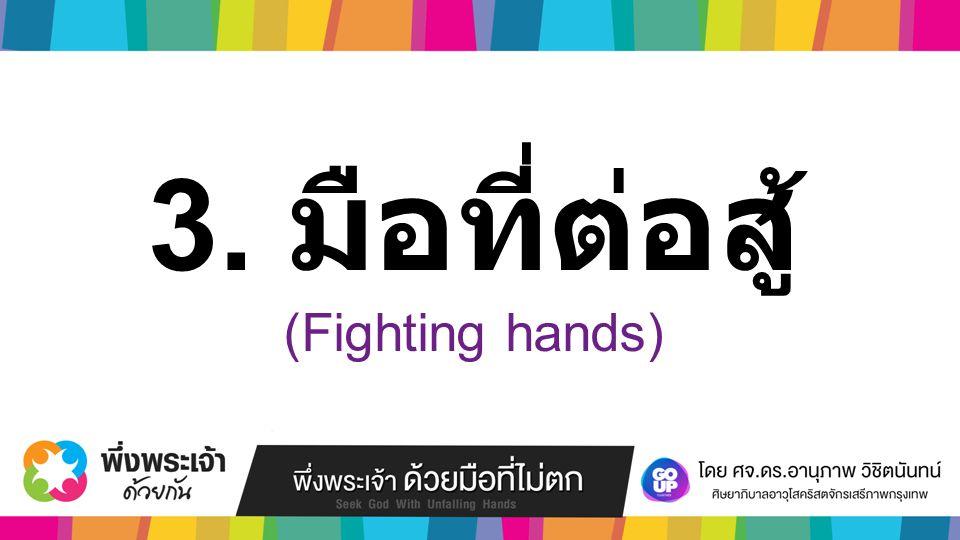 3. มือที่ต่อสู้  (Fighting hands)