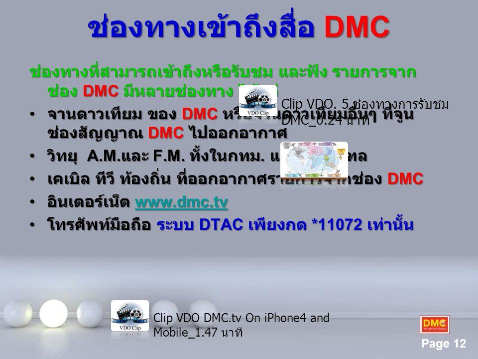 Powerpoint Templates Page 12 ช่องทางเข้าถึงสื่อ DMC ช่องทางที่สามารถเข้าถึงหรือรับชม และฟัง รายการจาก ช่อง DMC มีหลายช่องทาง ได้แก่ จานดาวเทียม ของ DM
