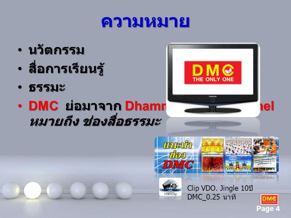 Powerpoint Templates Page 4 ความหมาย นวัตกรรม นวัตกรรม สื่อการเรียนรู้ สื่อการเรียนรู้ ธรรมะ ธรรมะ DMC ย่อมาจาก Dhamma Media Channel หมายถึง ช่องสื่อธ