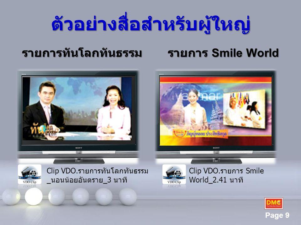 Powerpoint Templates Page 9 ตัวอย่างสื่อสำหรับผู้ใหญ่ รายการทันโลกทันธรรม รายการ Smile World รายการทันโลกทันธรรม รายการ Smile World Clip VDO. รายการทั