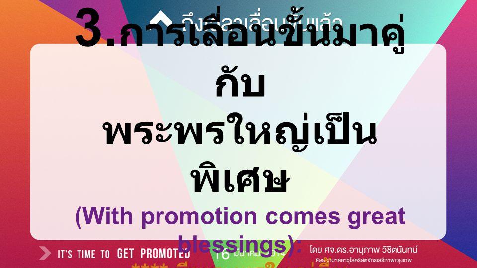 3. การเลื่อนขั้นมาคู่ กับ พระพรใหญ่เป็น พิเศษ (With promotion comes great blessings): **** มีพระพรใหญ่ขึ้น