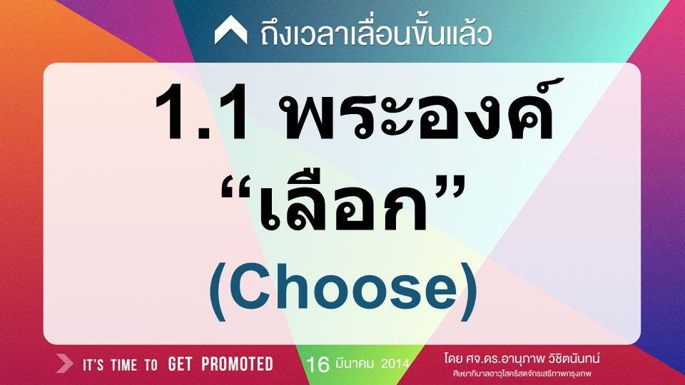 การเลือกเพื่อตนเอง (To choose for oneself)