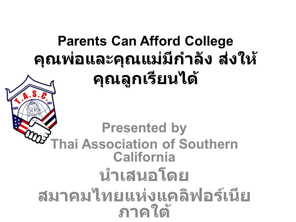 Student Loans การกู้เงินของ นักเรียน Direct Subsidized Stafford Loan Between $3,500 and $8,500 depending on grade level Must be at least a half-time student Must have financial need For undergraduate and graduate students Borrower is not charged interest while in college and during grace and deferment periods Interest charged on this loan is 4.5% for undergraduate students and 6.8% for graduate students The U.S.