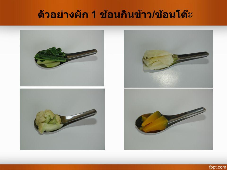 ตัวอย่างผัก 1 ช้อนกินข้าว / ช้อนโต๊ะ
