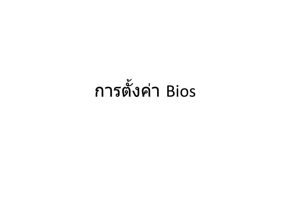 การตั้งค่า Bios