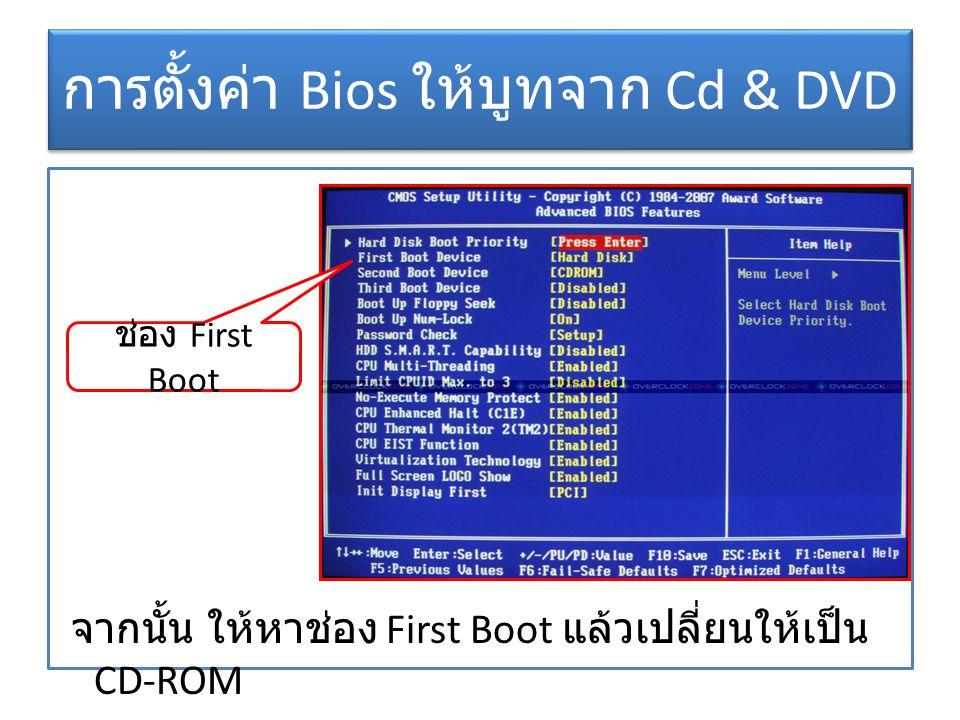 การตั้งค่า Bios ให้บูทจาก Cd & DVD จากนั้น ให้หาช่อง First Boot แล้วเปลี่ยนให้เป็น CD-ROM ช่อง First Boot
