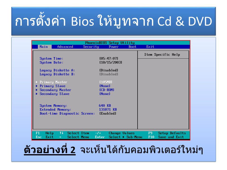 การตั้งค่า Bios ให้บูทจาก Cd & DVD ตัวอย่างที่ 2 จะเห็นได้กับคอมพิวเตอร์ใหม่ๆ