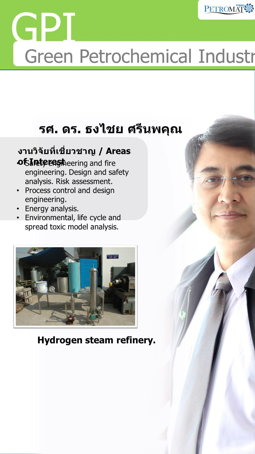 HPSM SP MFE GPI Center of Excellence on Petrochemical and Materials Technology 7th floor, Chulalongkorn University Research Building, Soi Chula 12, Ph