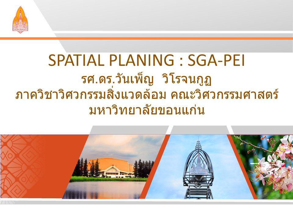 SPATIAL PLANING : SGA-PEI รศ.ดร.