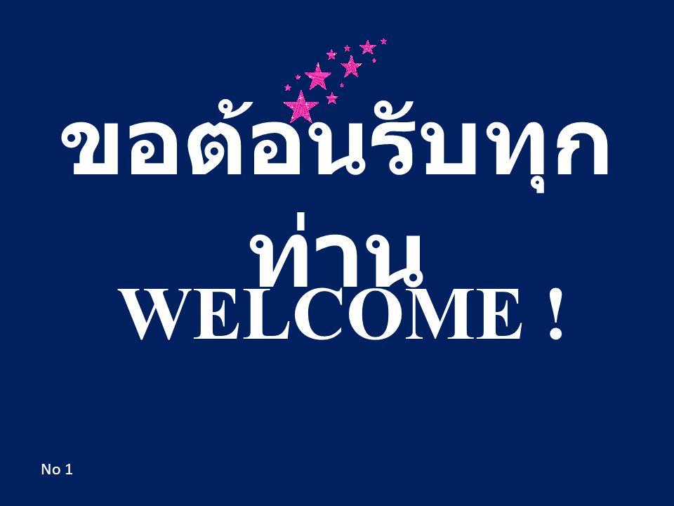 ขอต้อนรับทุก ท่าน WELCOME ! No 1