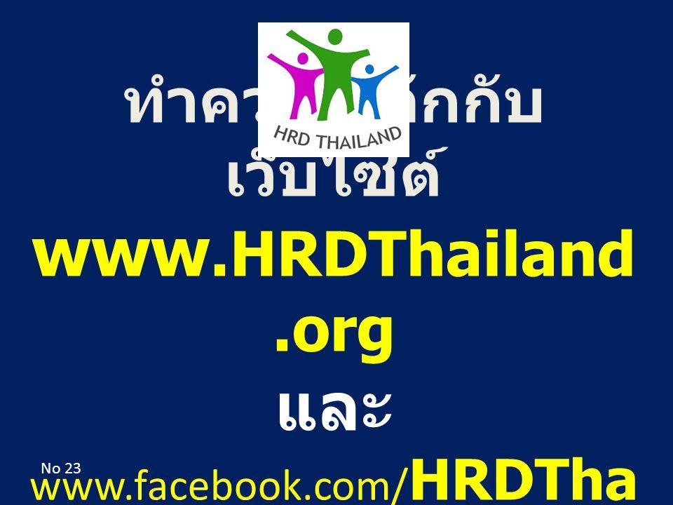 ทำความรู้จักกับ เว็บไซต์ www.HRDThailand.org และ www.facebook.com/ HRDTha iland No 23
