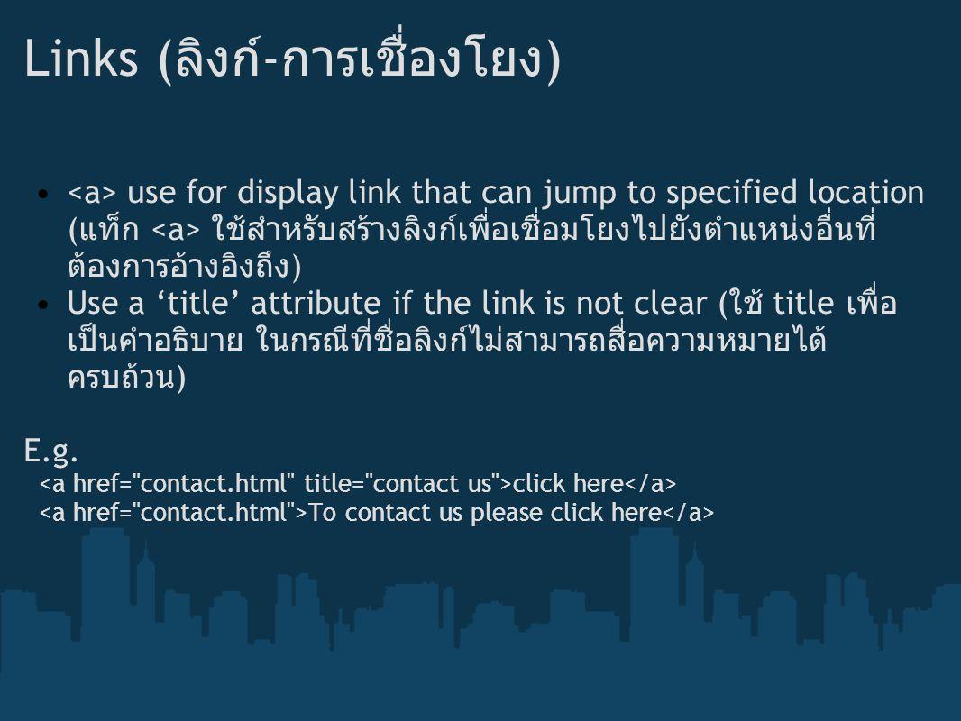 Links ( ลิงก์ - การเชื่องโยง ) use for display link that can jump to specified location ( แท็ก ใช้สำหรับสร้างลิงก์เพื่อเชื่อมโยงไปยังตำแหน่งอื่นที่ ต้
