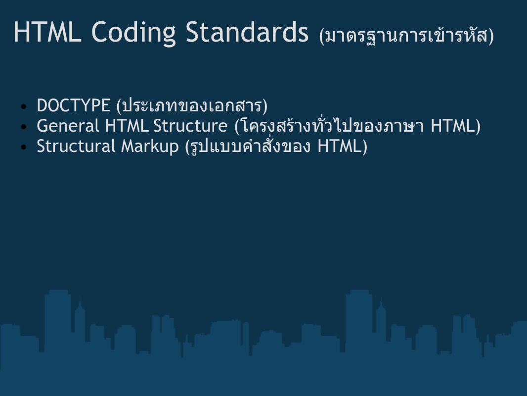 HTML Coding Standards ( มาตรฐานการเข้ารหัส ) DOCTYPE ( ประเภทของเอกสาร ) General HTML Structure ( โครงสร้างทั่วไปของภาษา HTML) Structural Markup ( รูป
