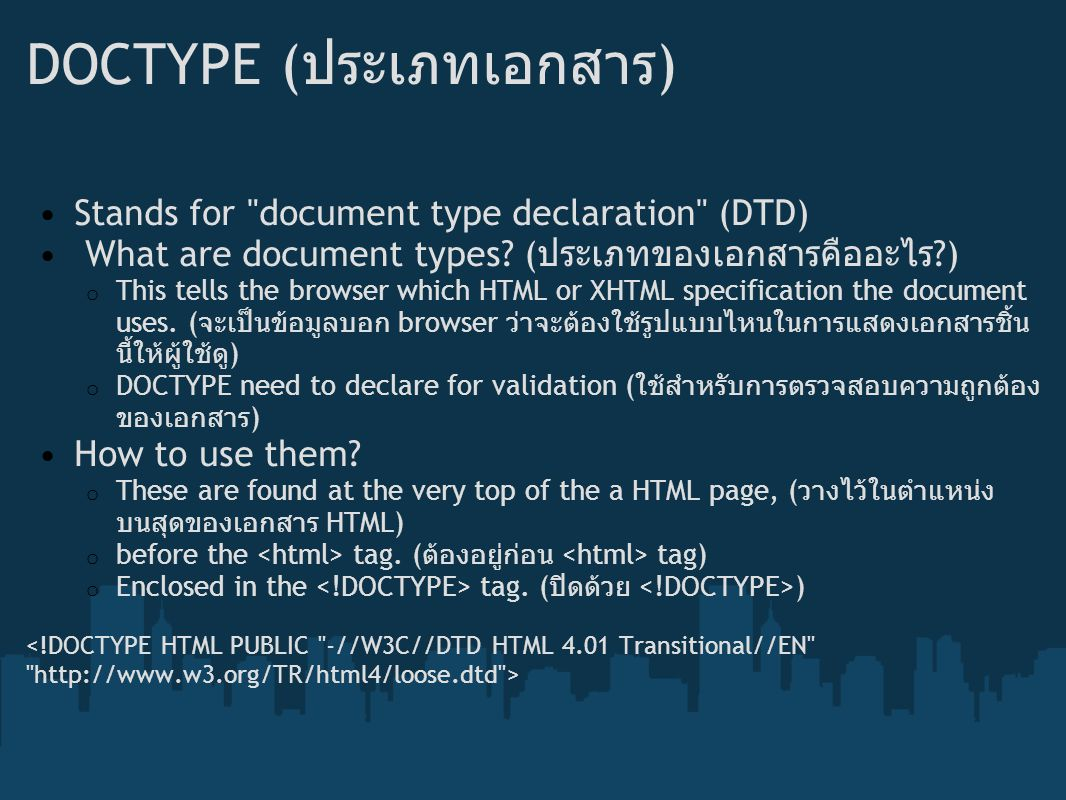 DOCTYPE ( ประเภทเอกสาร ) Stands for