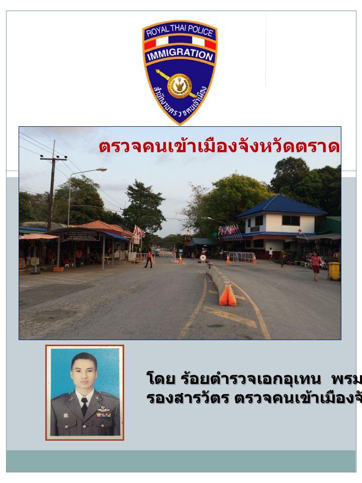 ตรวจคนเข้าเมืองจังหวัดตราด โดย ร้อยตำรวจเอกอุเทน พรมมา รองสารวัตร ตรวจคนเข้าเมืองจังหวัดตราด
