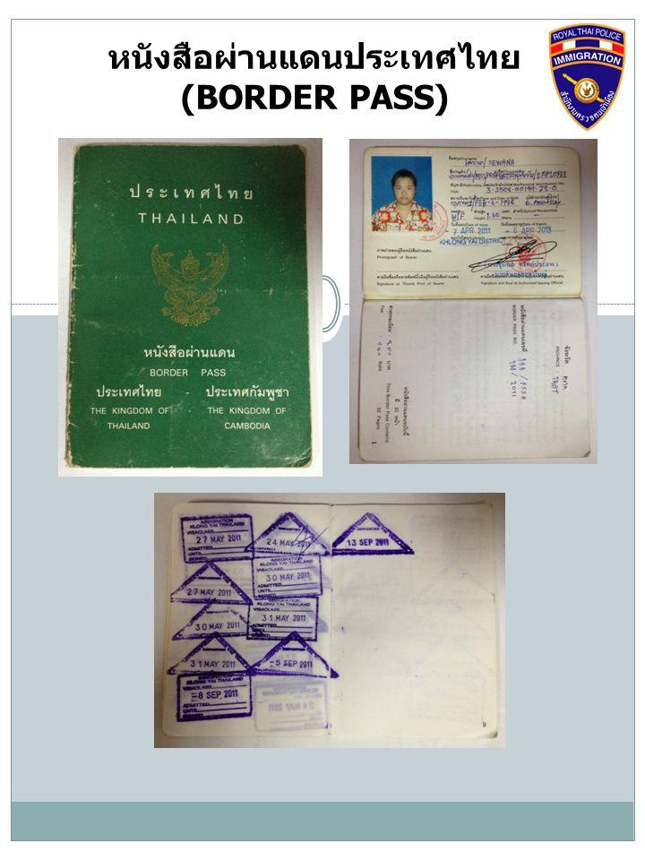 หนังสือผ่านแดนประเทศไทย ( BORDER PASS)