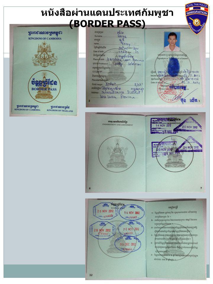 หนังสือผ่านแดนประเทศกัมพูชา ( BORDER PASS)