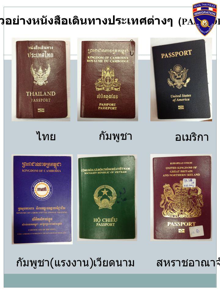 ตัวอย่างหนังสือเดินทางประเทศต่างๆ ( PASSPORT ) ไทย กัมพูชา อเมริกา กัมพูชา ( แรงงาน ) เวียดนามสหราชอาณาจักร