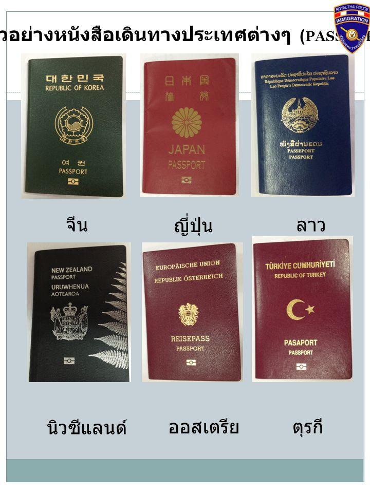 ตัวอย่างหนังสือเดินทางประเทศต่างๆ ( PASSPORT ) นิวซีแลนด์ ออสเตรีย ตุรกี จีน ญี่ปุ่น ลาว
