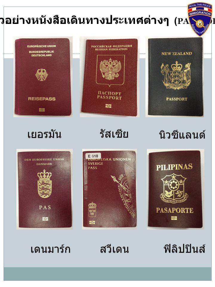ตัวอย่างหนังสือเดินทางประเทศต่างๆ ( PASSPORT ) เดนมาร์กสวีเดนฟิลิปปินส์ เยอรมัน รัสเซีย นิวซีแลนด์