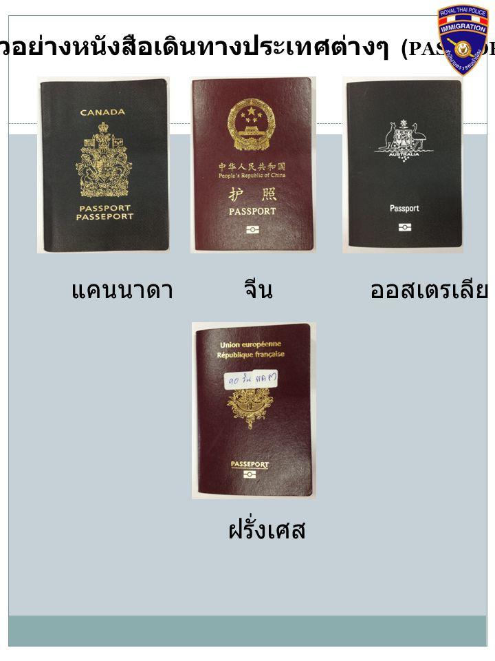 ตัวอย่างหนังสือเดินทางประเทศต่างๆ ( PASSPORT ) ฝรั่งเศส แคนนาดาจีนออสเตรเลีย
