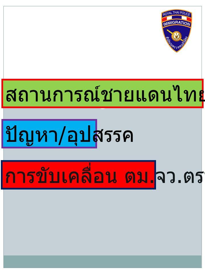 สถานการณ์ชายแดนไทย - กัมพูชา ปัญหา / อุปสรรค การขับเคลื่อน ตม. จว. ตราด