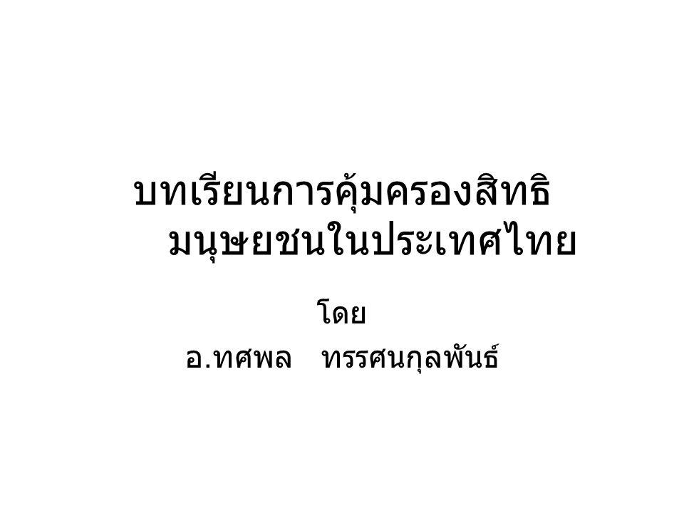 บทเรียนการคุ้มครองสิทธิ มนุษยชนในประเทศไทย โดย อ. ทศพล ทรรศนกุลพันธ์
