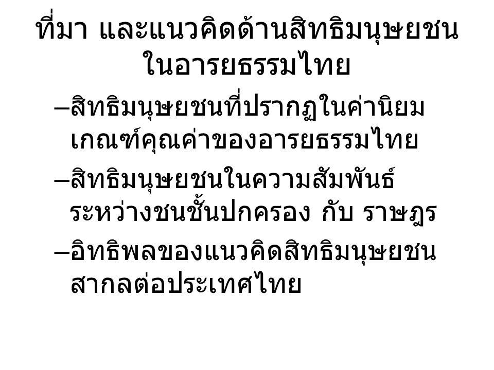 ที่มา และแนวคิดด้านสิทธิมนุษยชน ในอารยธรรมไทย – สิทธิมนุษยชนที่ปรากฏในค่านิยม เกณฑ์คุณค่าของอารยธรรมไทย – สิทธิมนุษยชนในความสัมพันธ์ ระหว่างชนชั้นปกครอง กับ ราษฎร – อิทธิพลของแนวคิดสิทธิมนุษยชน สากลต่อประเทศไทย