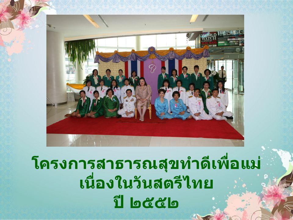 โครงการสาธารณสุขทำดีเพื่อแม่ เนื่องในวันสตรีไทย ปี ๒๕๕๒