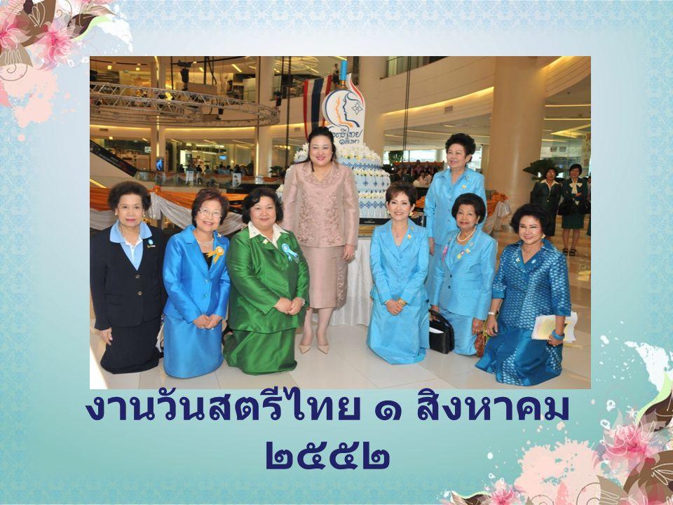 งานวันสตรีไทย ๑ สิงหาคม ๒๕๕๒
