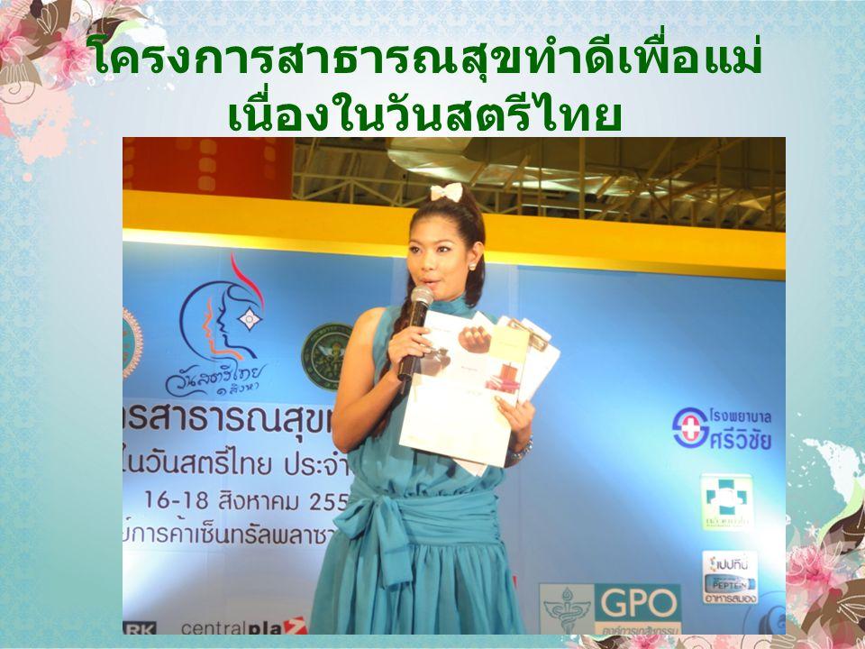 C:\Documents and Settings\User\Desktop\DSC00127.JPGC:\Documents and Settings\User\Desktop\DSC00127.JPG โครงการสาธารณสุขทำดีเพื่อแม่ เนื่องในวันสตรีไทย
