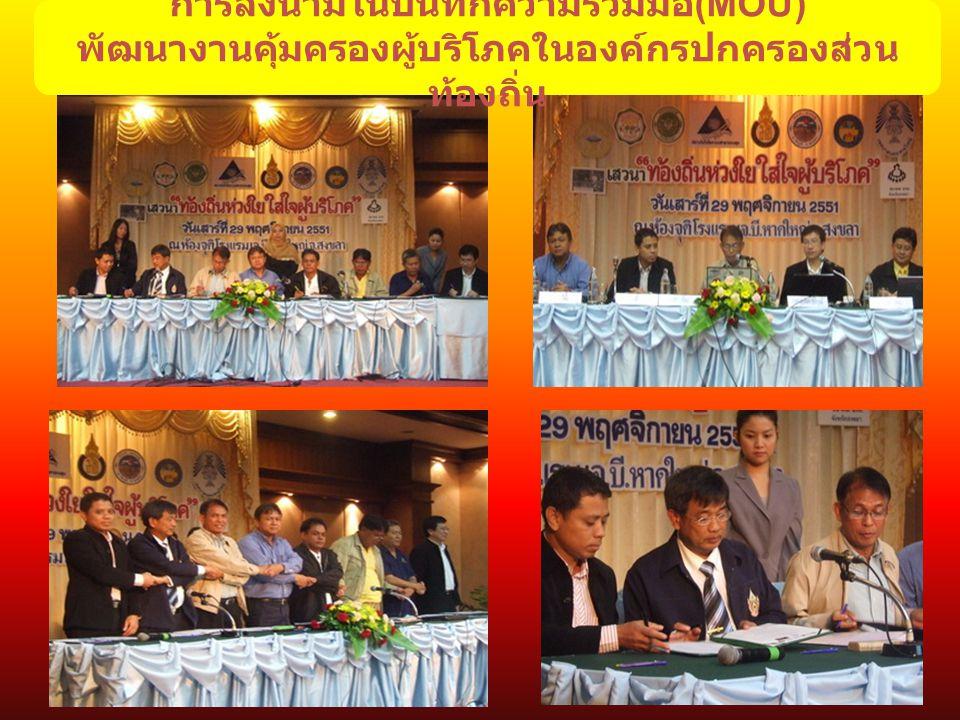 การลงนามในบันทึกความร่วมมือ (MOU) พัฒนางานคุ้มครองผู้บริโภคในองค์กรปกครองส่วน ท้องถิ่น
