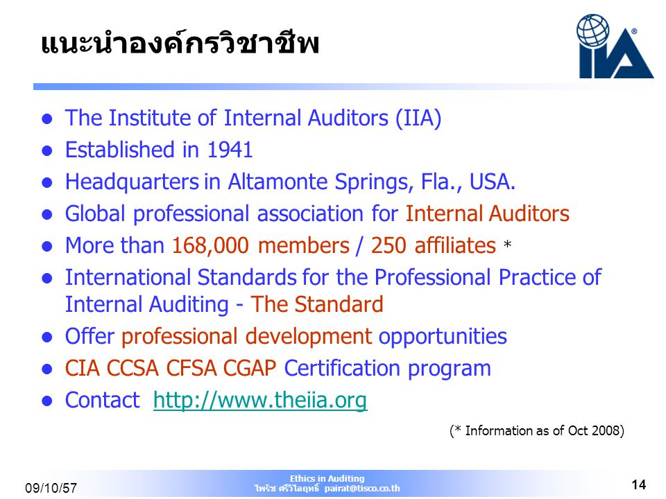 Ethics in Auditing ไพรัช ศรีวิไลฤทธิ์ pairat@tisco.co.th 09/10/57 14 แนะนำองค์กรวิชาชีพ The Institute of Internal Auditors (IIA) Established in 1941 Headquarters in Altamonte Springs, Fla., USA.