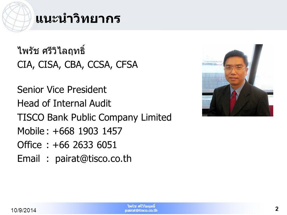 ไพรัช ศรีวิไลฤทธิ์ pairat@tisco.co.th 43 10/9/2014 43 วัตถุประสงค์ของงานตรวจสอบ Why –ทำไม เราจึงต้องตรวจสอบ หน่วยงาน/โครงการ นี้ (วัตถุประสงค์ทั่วไป) –ทำไม เราจึงต้องตรวจสอบ กระบวนการ/หัวข้อ นี้ (วัตถุประสงค์เฉพาะ) –ทำไม เราจึงต้องตรวจสอบ ขั้นตอน นี้ (วัตถุประสงค์ย่อย) –ตัวอย่าง วัตถุประสงค์ทั่วไป ระบุว่าโรงงานมีระบบการจัดการสิ่งแวดล้อมที่เหมาะสมหรือไม่ วัตถุประสงค์เฉพาะ 1.